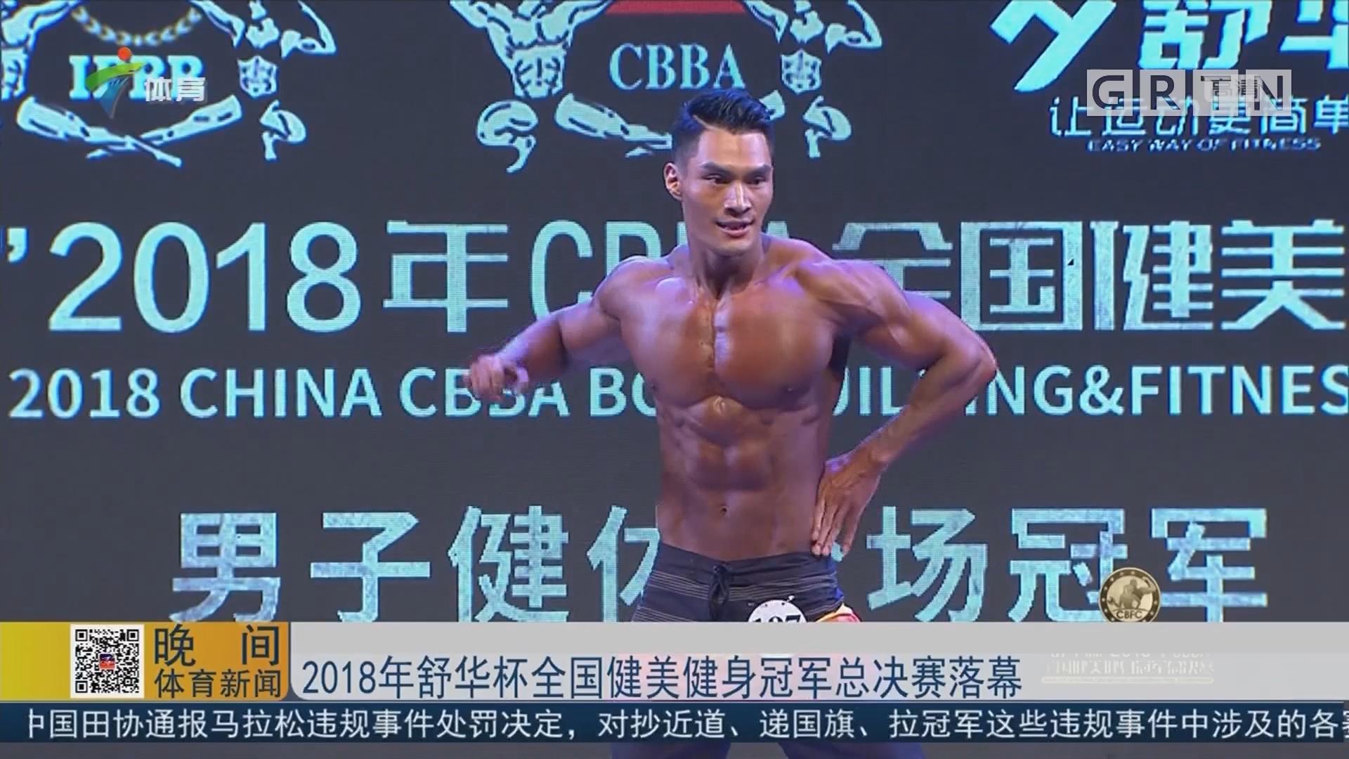 2018年舒华杯全国健美健身冠军总决赛落幕