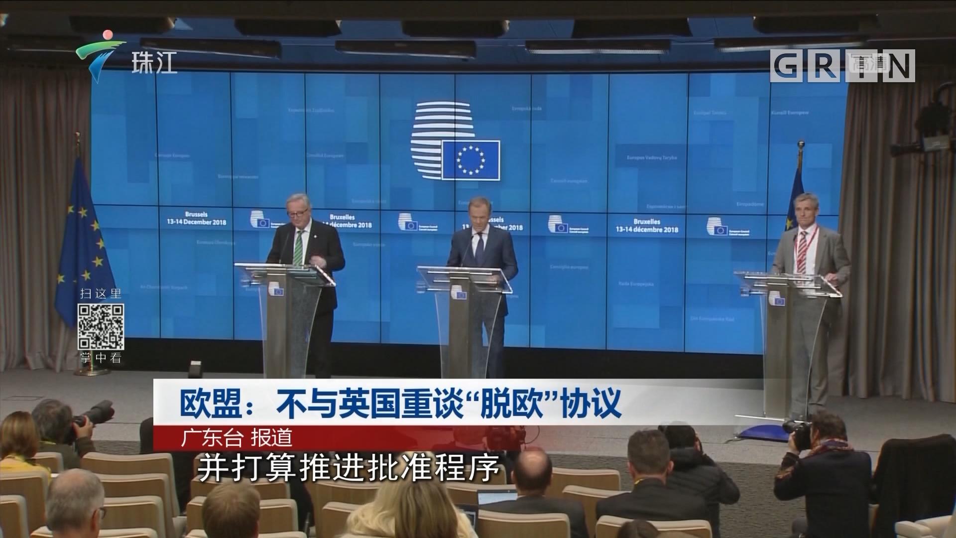 """欧盟:不与英国重谈""""脱欧""""协议"""