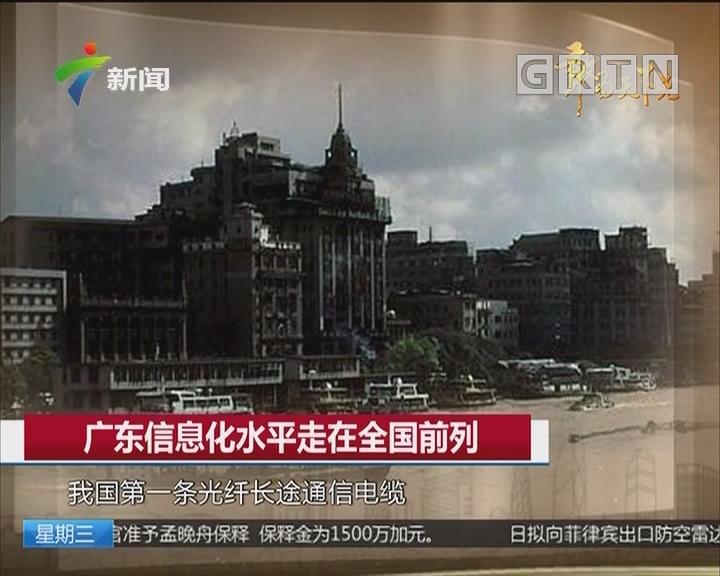 广东信息化水平走在全国前列