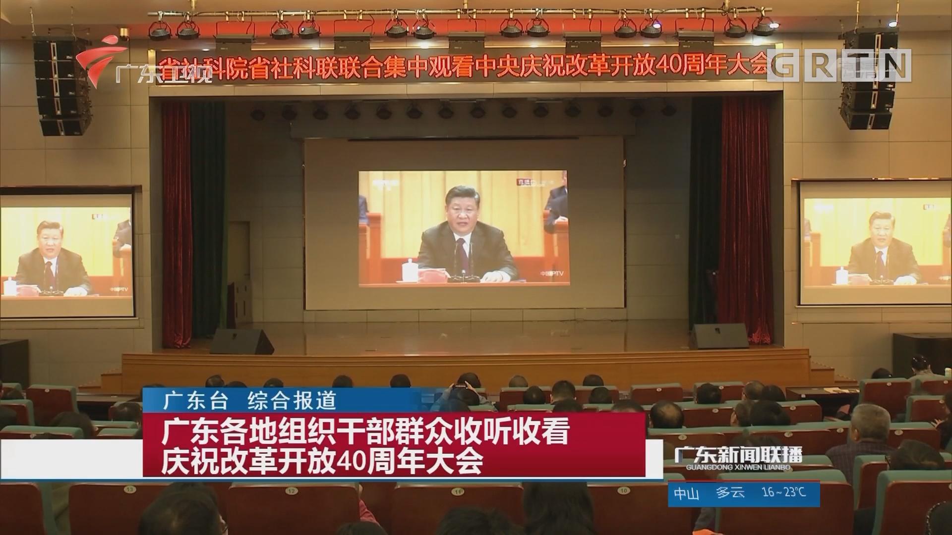 广东各地组织干部群众收听收看庆祝改革开放40周年大会