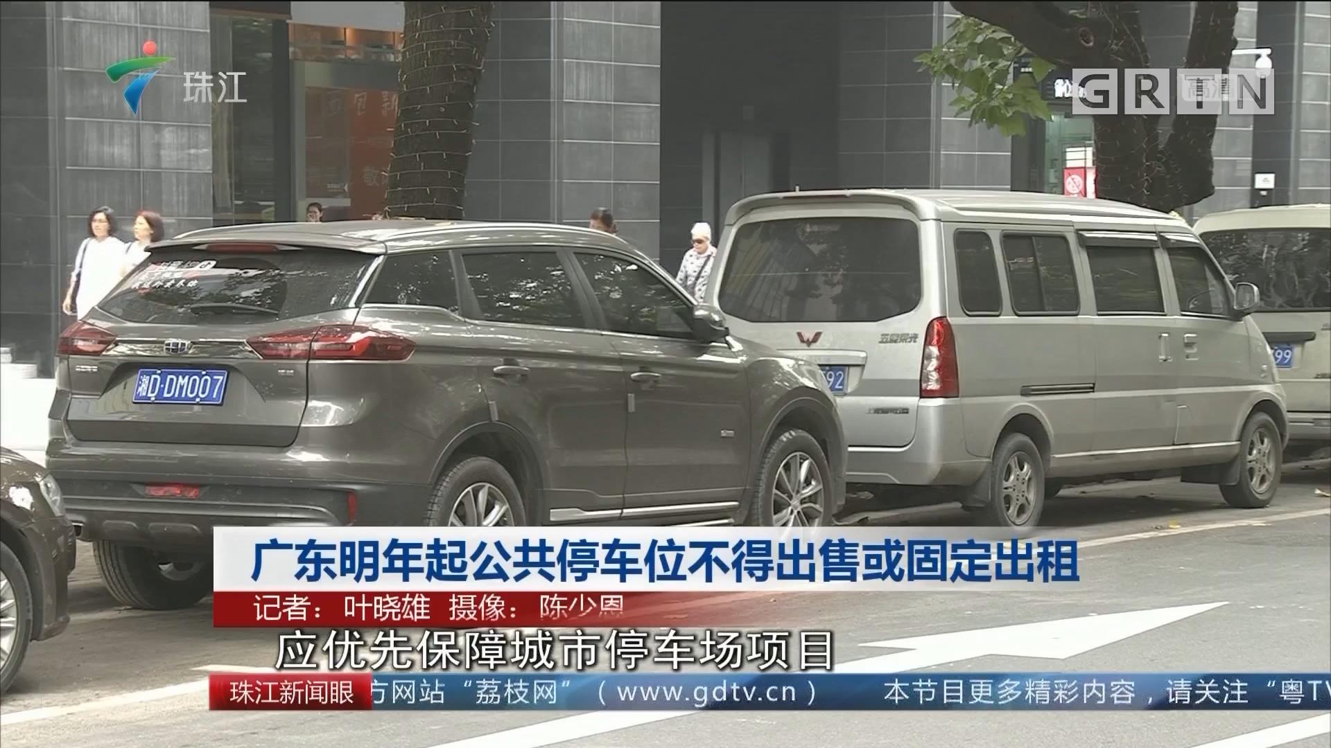 廣東明年起公共停車位不得出售或固定出租