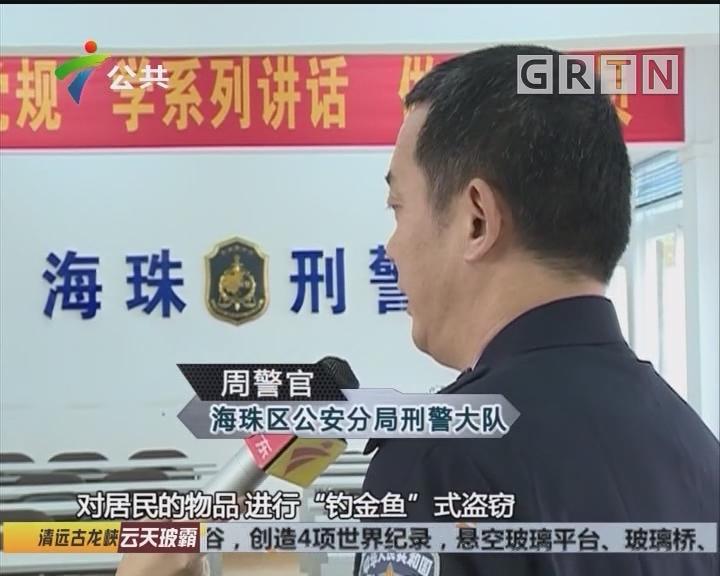 """小偷城中村内""""钓鱼""""盗窃 警方提醒年末注意防盗"""