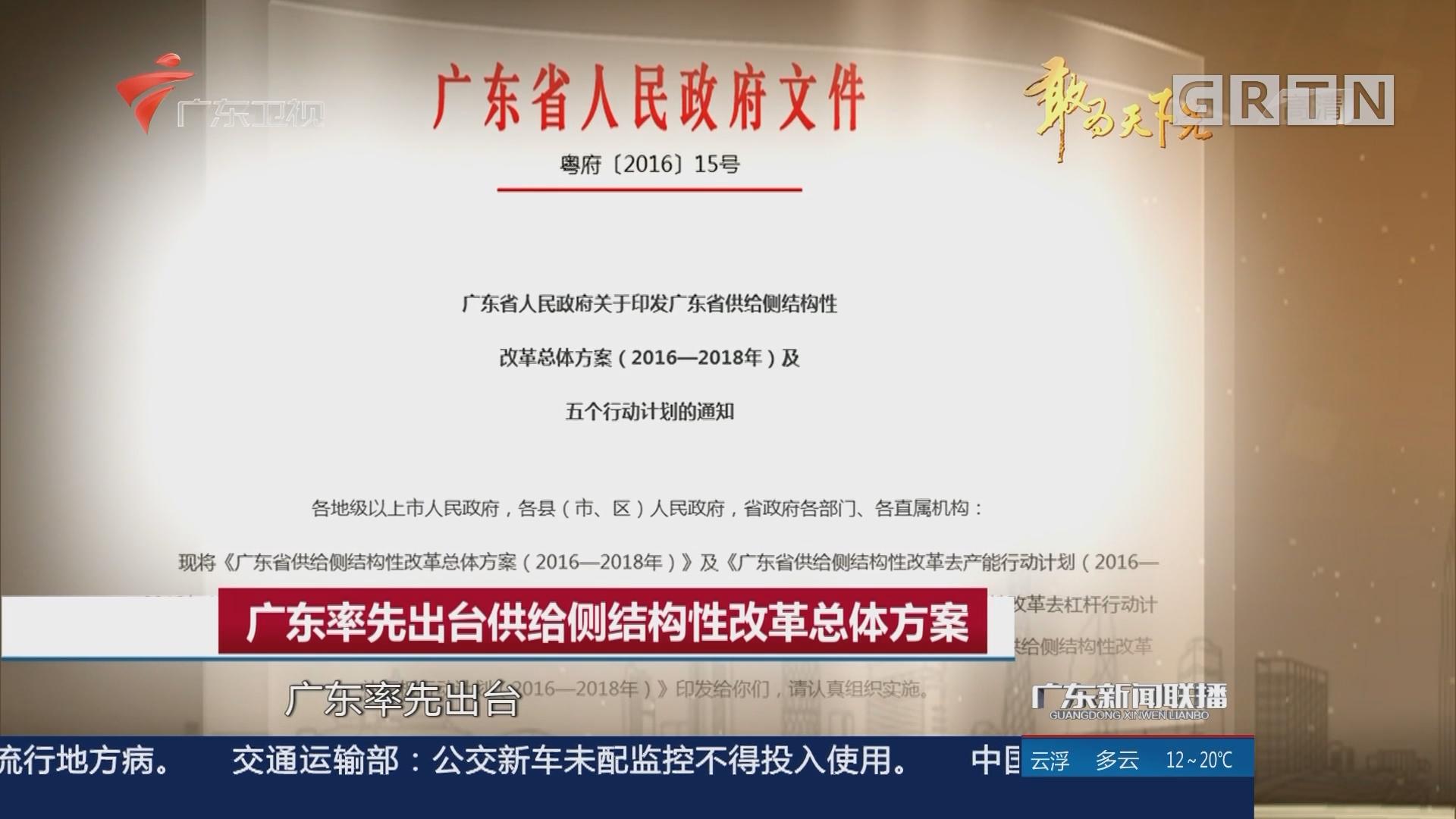 广东率先出台供给侧结构性改革总体方案