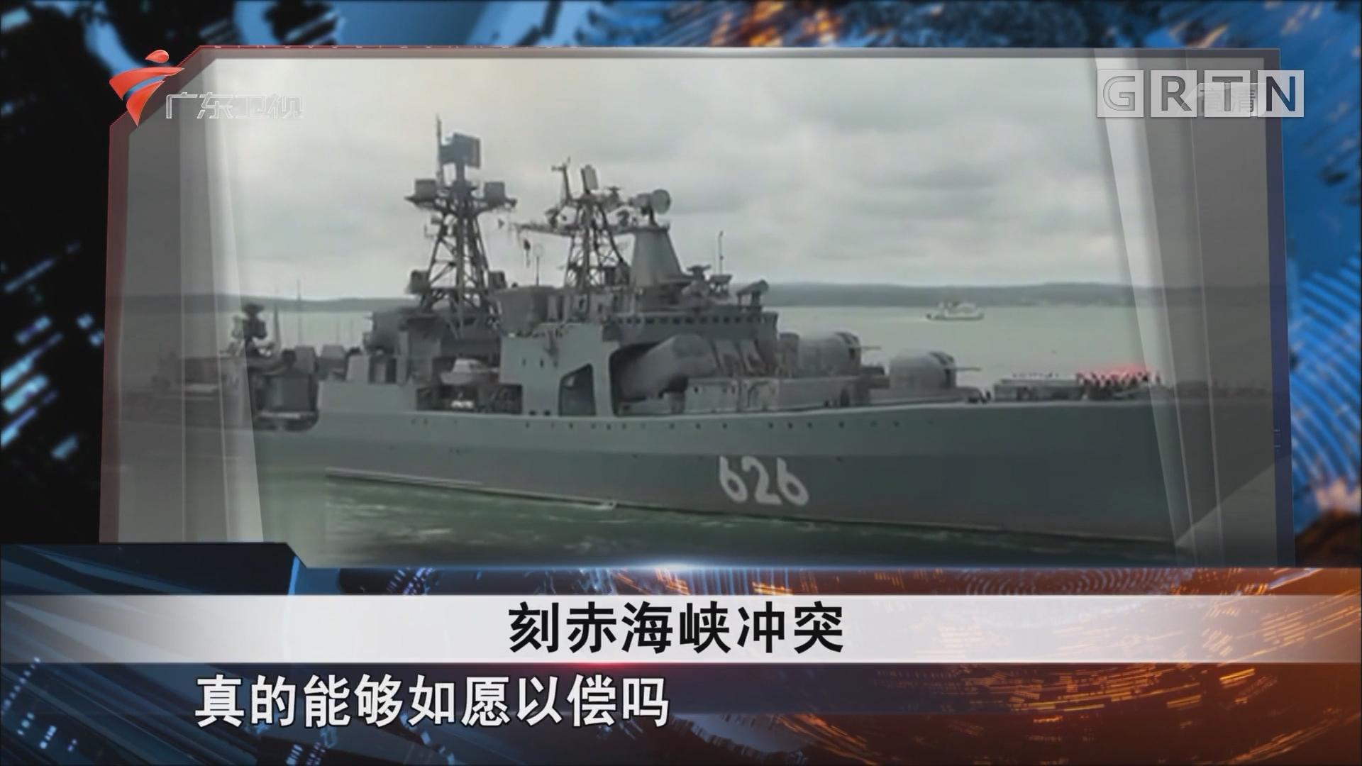 [HD][2018-12-09]全球零距离:刻赤海峡冲突