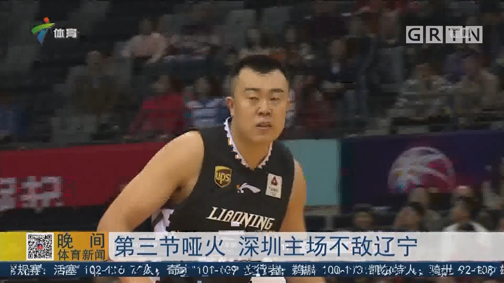 第三节哑火 深圳主场不敌辽宁