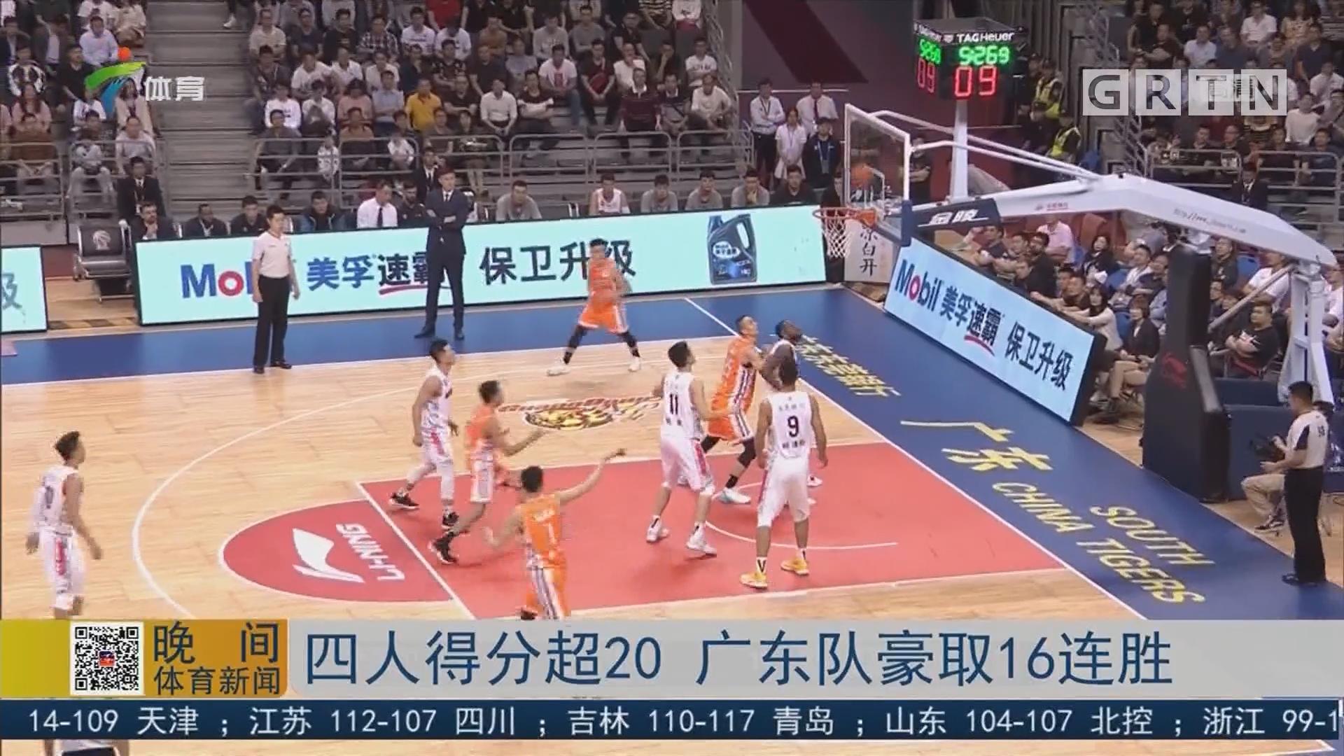 四人得分超20 广东队豪取16连胜