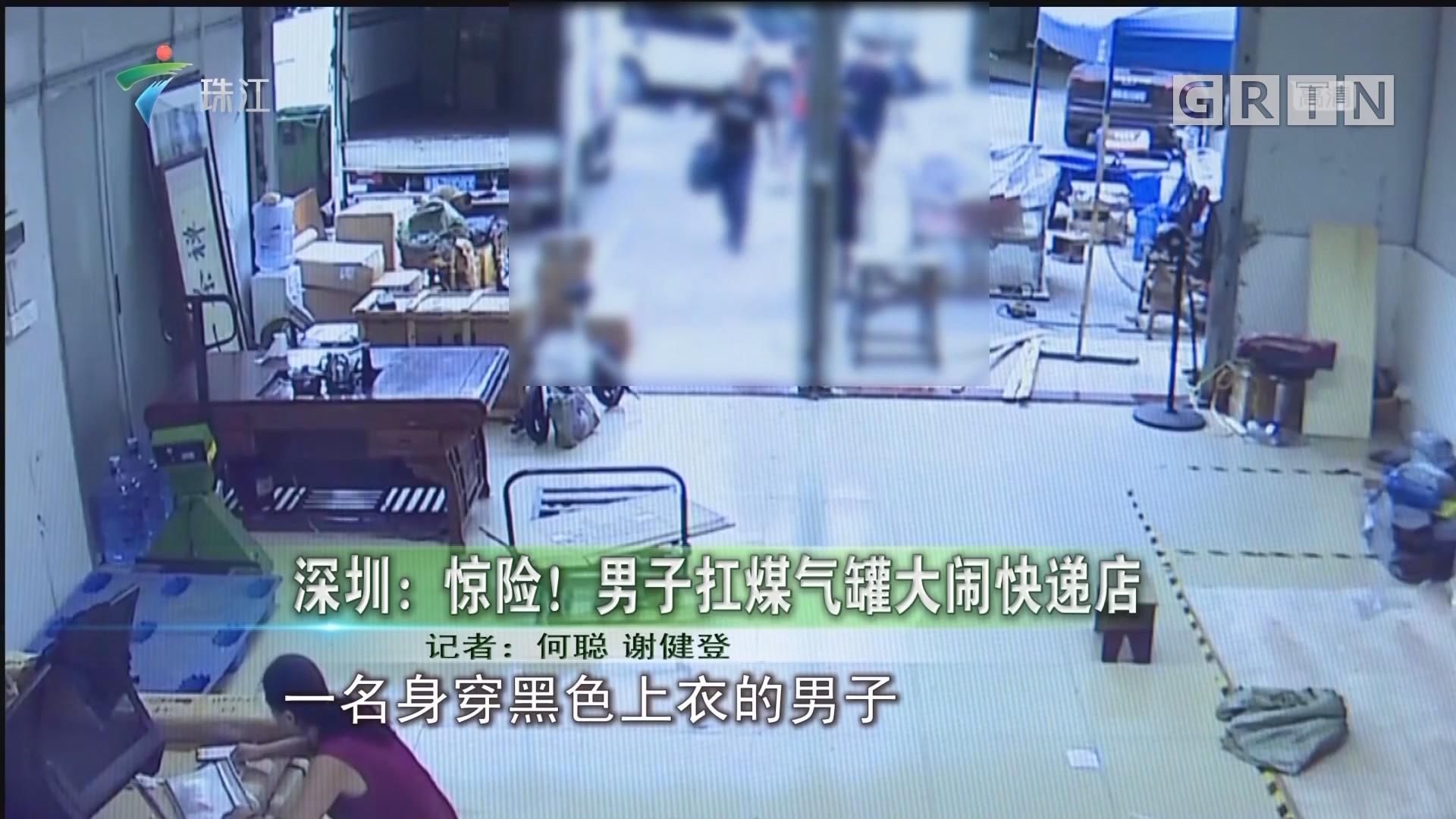 深圳:惊险!男子扛煤气罐大闹快递店