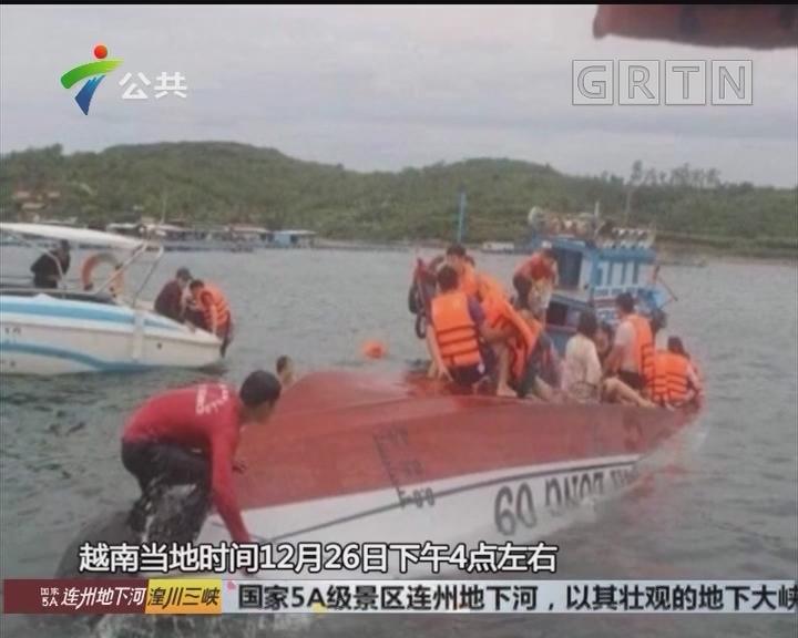 广东旅游团在越南翻船 大部分涉事旅客已回国