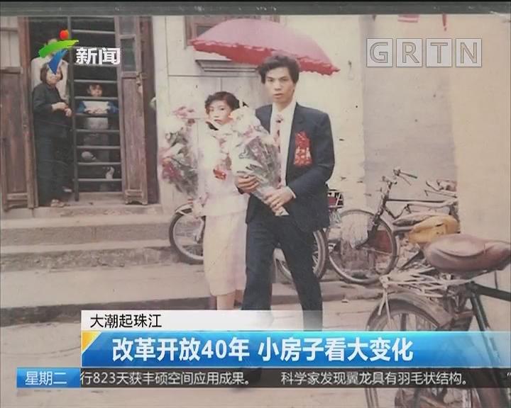 大潮起珠江:改革开放40年 小房子看大变化