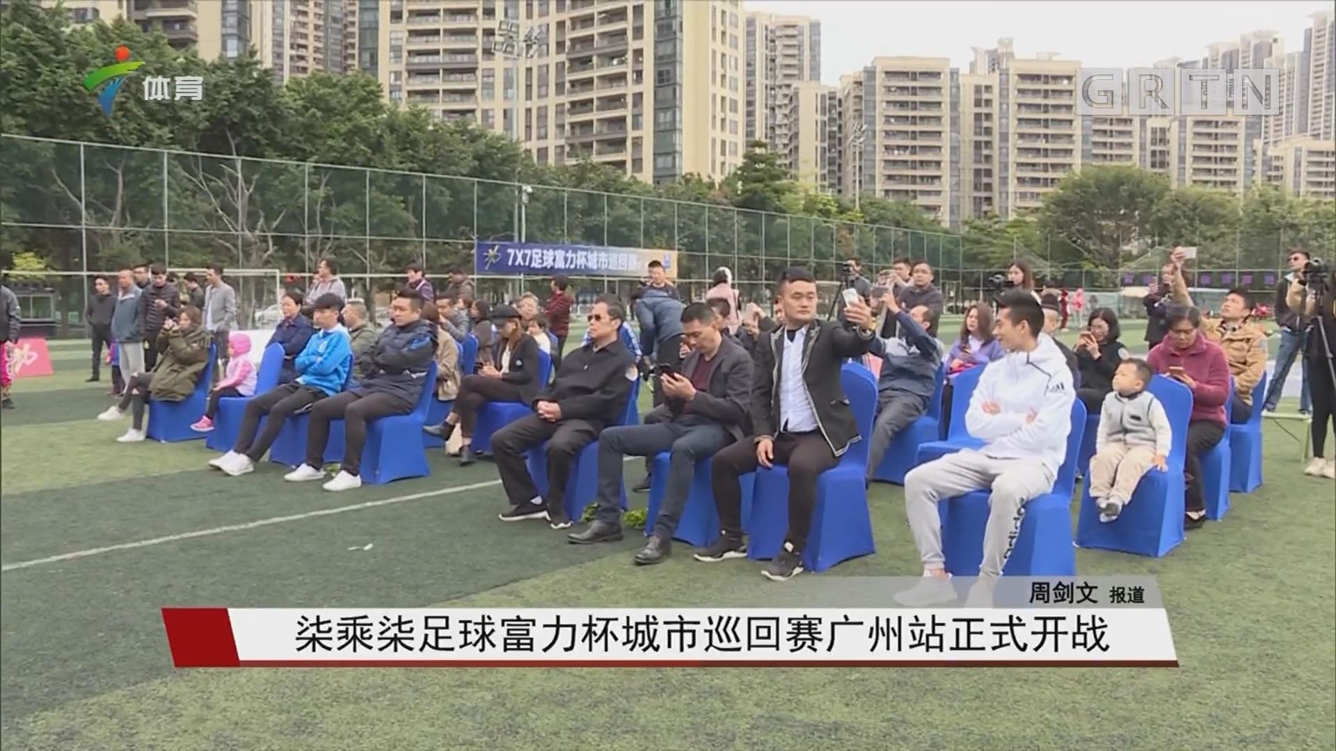柒乘柒足球富力杯城市巡回赛广州站正式开战