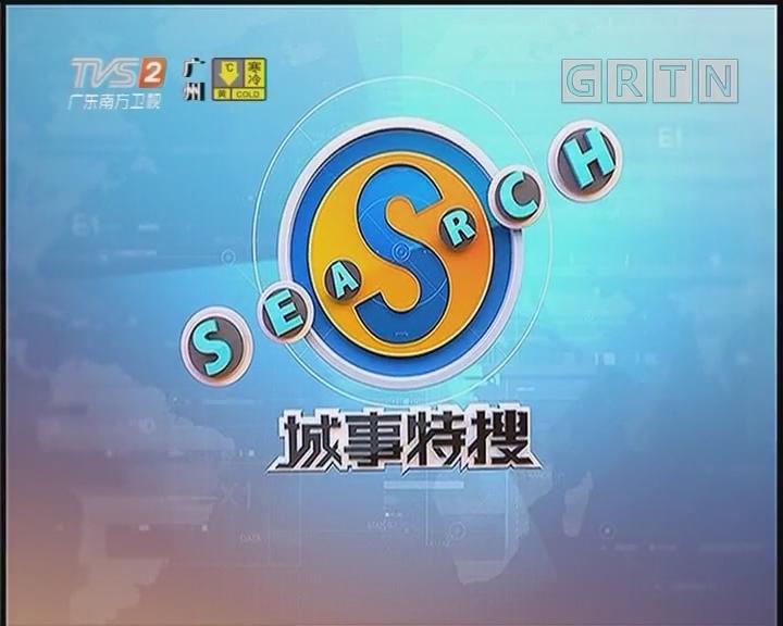 [2018-12-08]城事特搜:今年最强冷空气杀到 广东却还没入冬