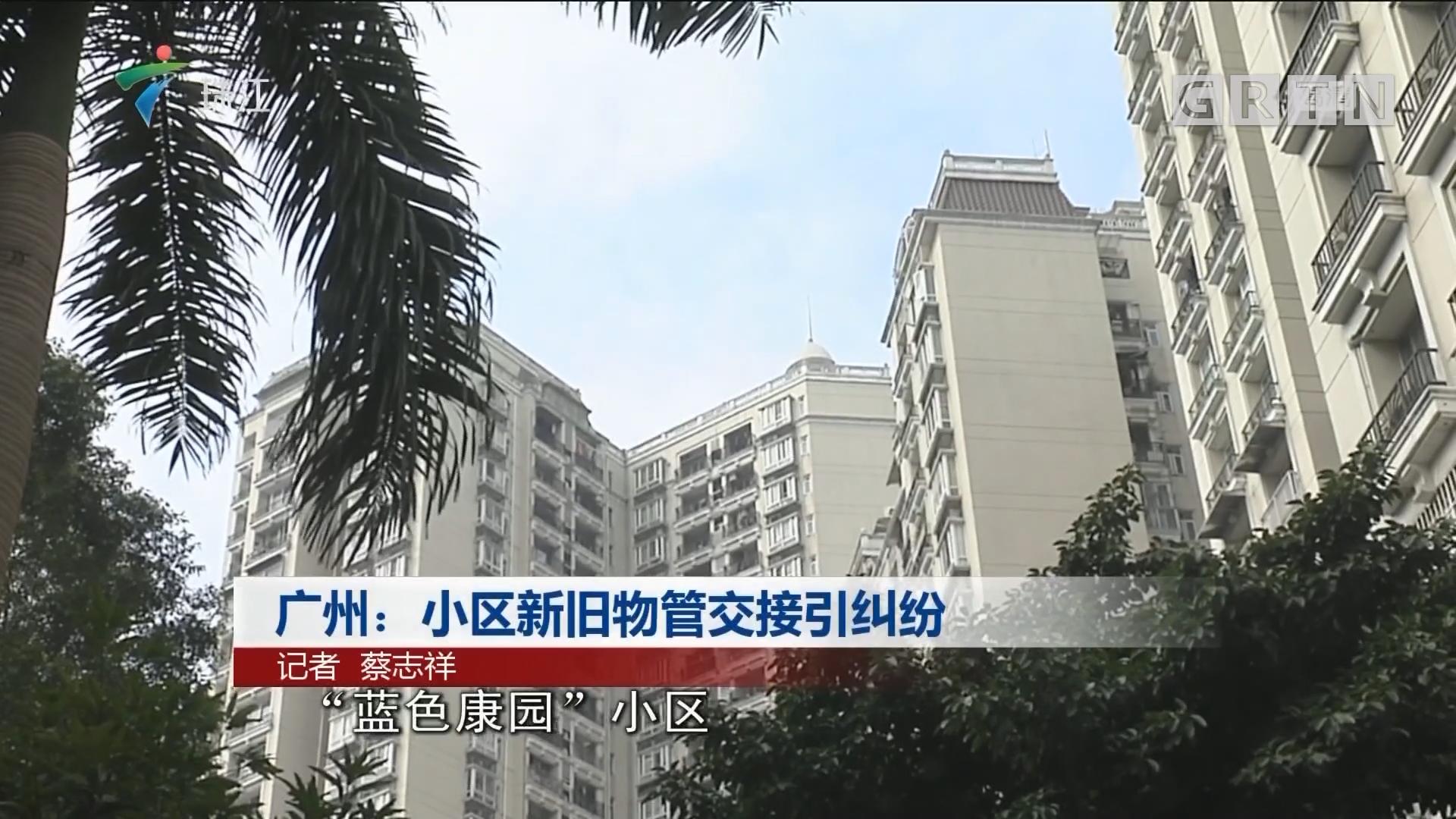 廣州:小區新舊物管交接引糾紛