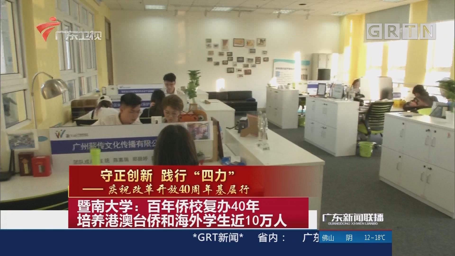 暨南大学:百年侨校复办40年 培养港澳台侨和海外学生近10万人