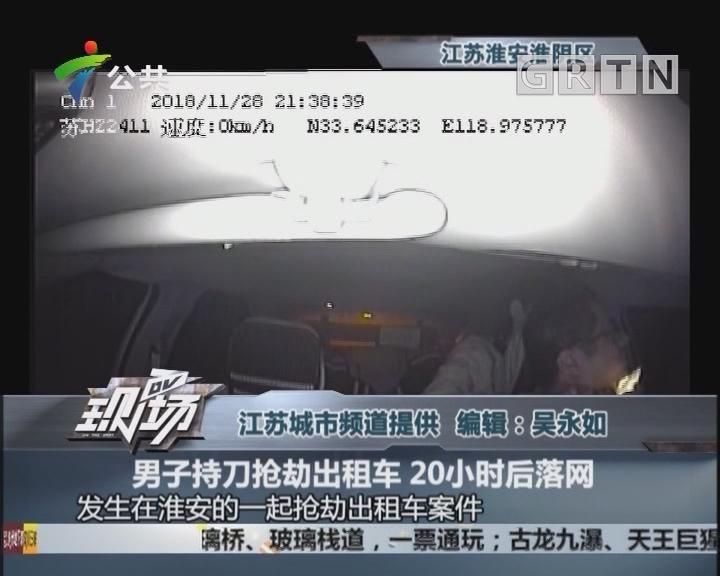 男子持刀抢劫出租车 20小时后落网