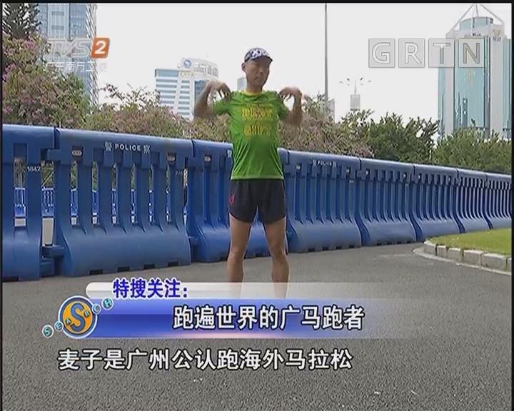 跑遍世界的广马跑者
