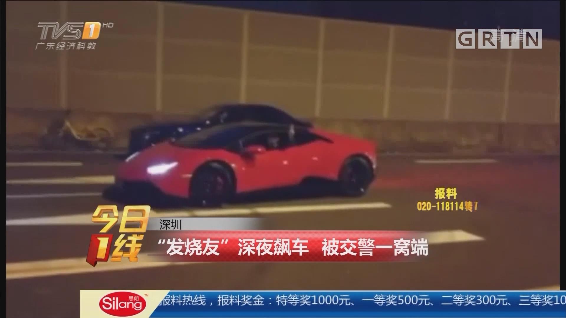 """深圳:""""发烧友""""深夜飙车 被交警一窝端"""
