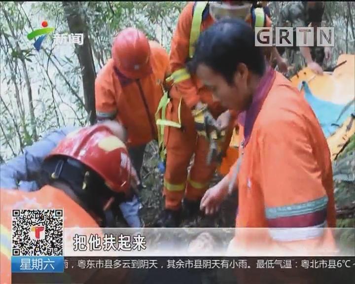 韶关:驴友独自上山 受伤昏迷被困两日