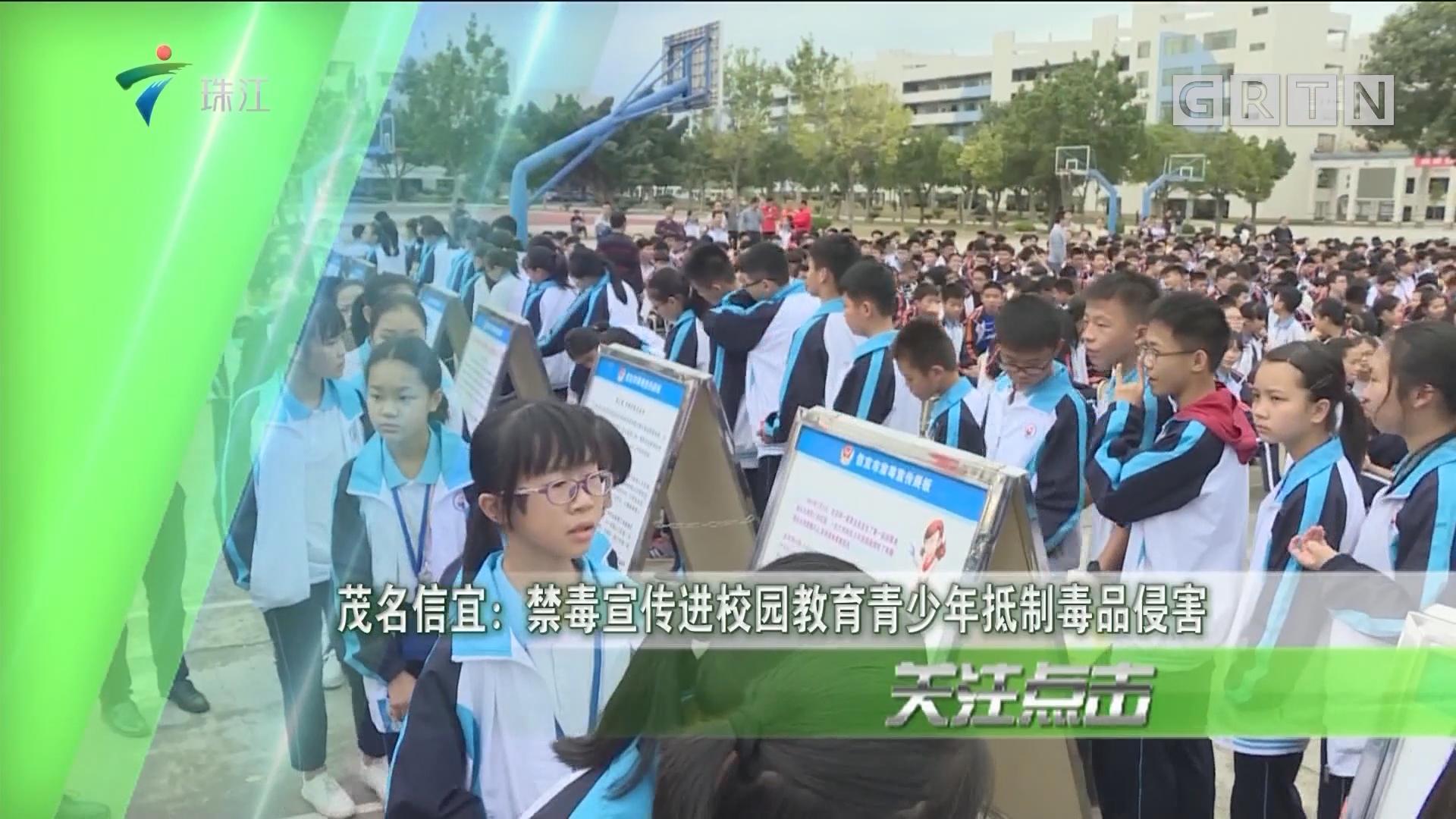 茂名信宜:禁毒宣传进校园教育青少年抵制毒品侵害
