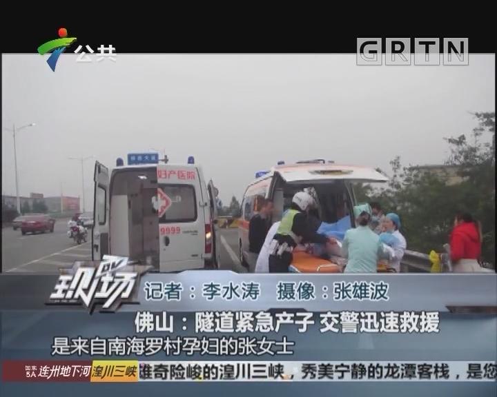 佛山:隧道紧急产子 交警迅速救援