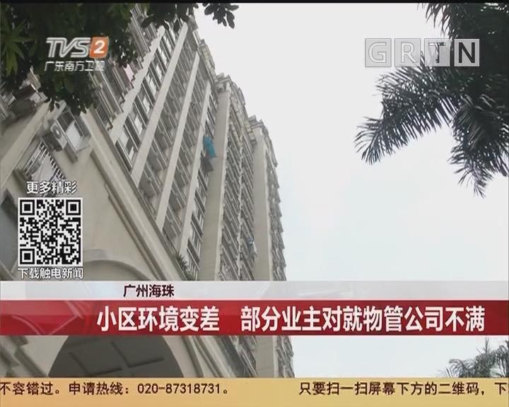 广州海珠:小区环境变差 部分业主对就物管公司不满