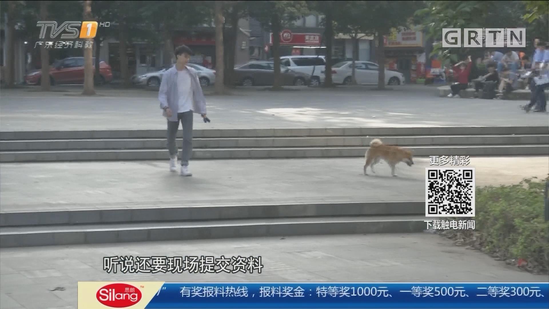 广州:全国首推刷脸办理电子犬证