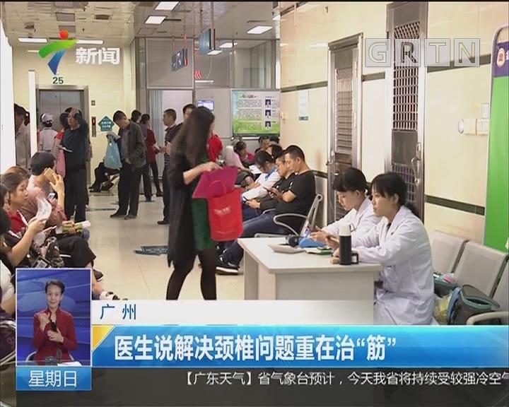 """广州:医生说解决颈椎问题重在治""""筋"""""""