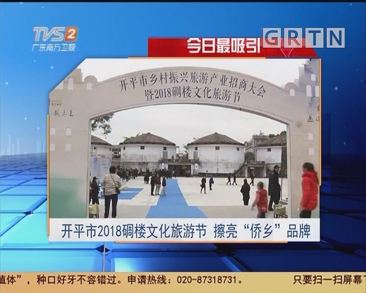 """今日最吸引:开平市2018碉楼文化旅游节 擦亮""""侨乡""""品牌"""