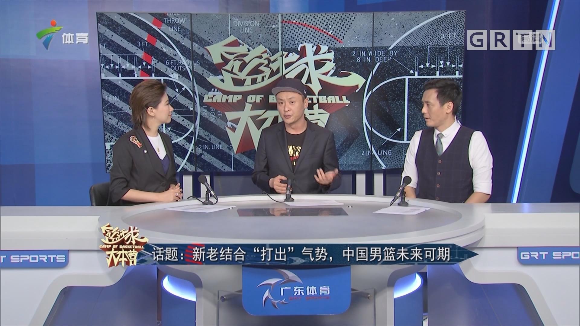 """话题:新老结合""""打出""""气势,中国男篮未来可期"""