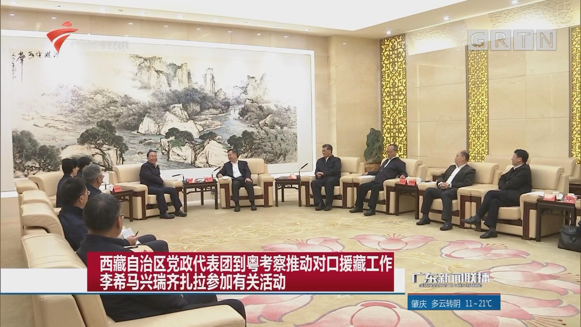 西藏自治区党政代表团到粤考察推动对口援藏工作 李希马兴瑞齐扎拉参加有关活动