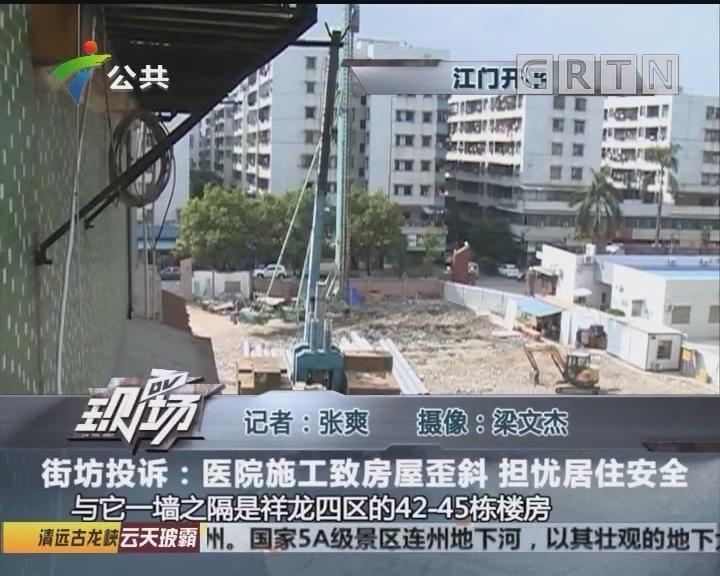 街坊投诉:医院施工致房屋歪斜 担忧居住安全
