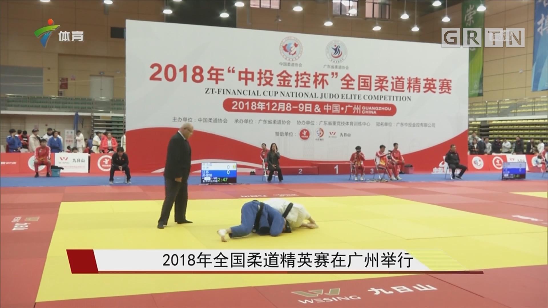 2018年全国柔道精英赛在广州举行