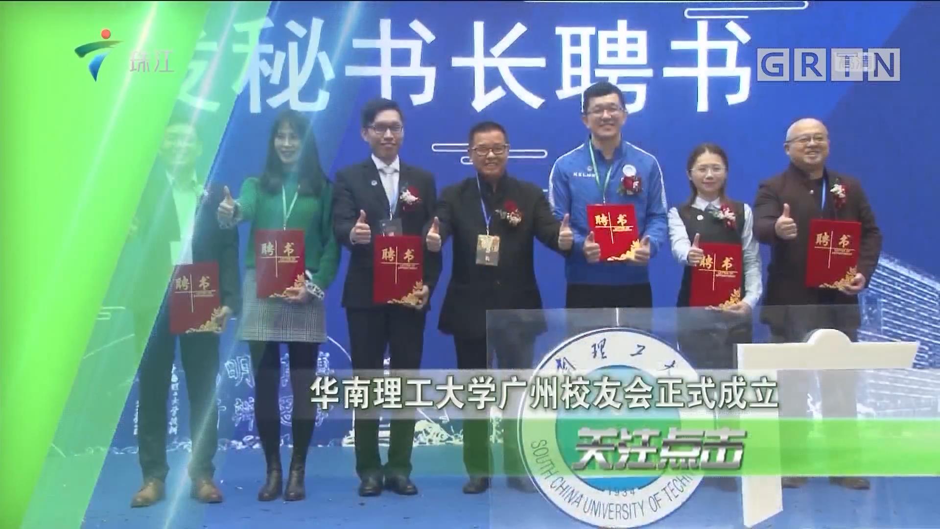 华南理工大学广州校友会正式成立
