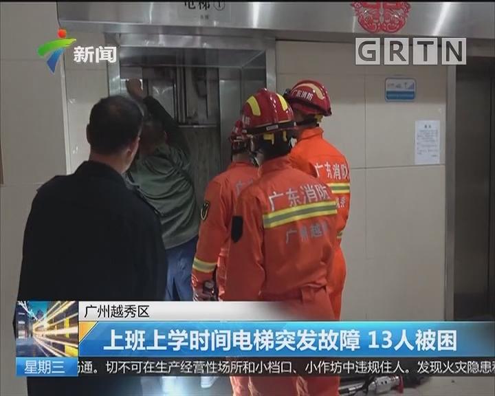广州越秀区:上班上学时间电梯突发故障 13人被困