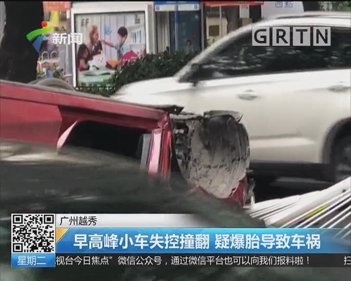 广州越秀:早高峰小车失控撞翻 疑爆胎导致车祸