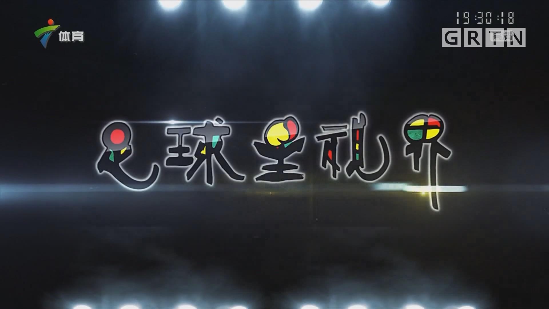 [HD][2018-12-10]足球星视界