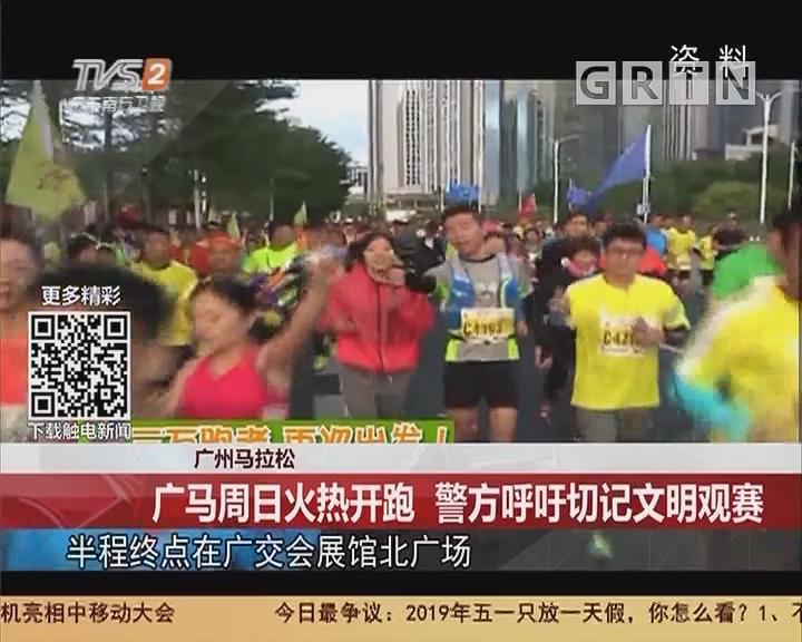 广州马拉松:广马周日火热开跑 警方呼吁切记文明观赛