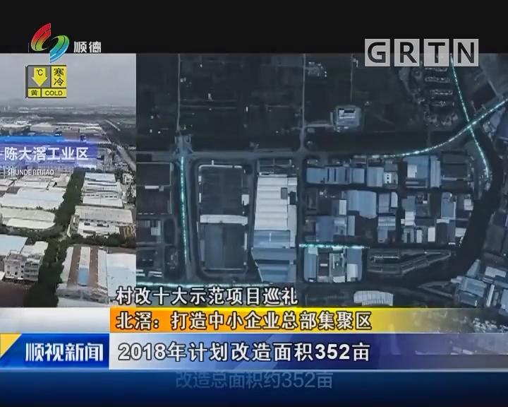 村改十大示范项目巡礼 北滘:打造中小企业总部集聚区