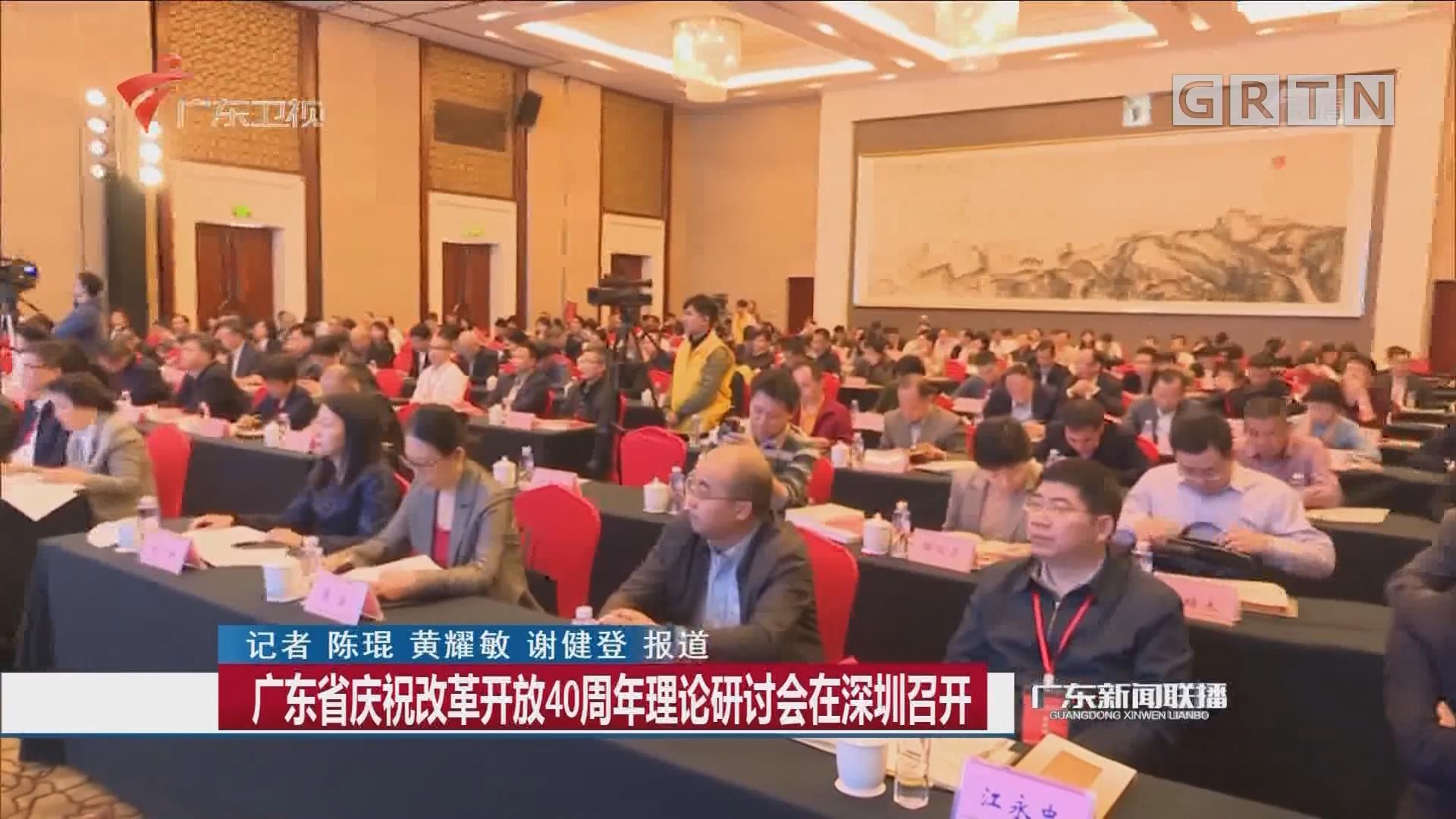 广东省庆祝改革开放40周年理论研讨会在深圳召开