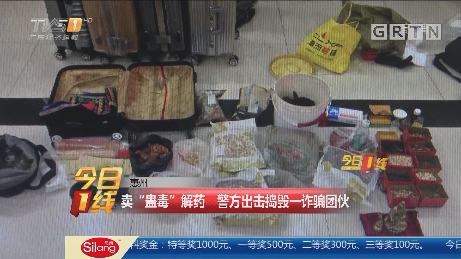 """惠州:卖""""蛊毒""""解药 警方出击捣毁一诈骗团伙"""