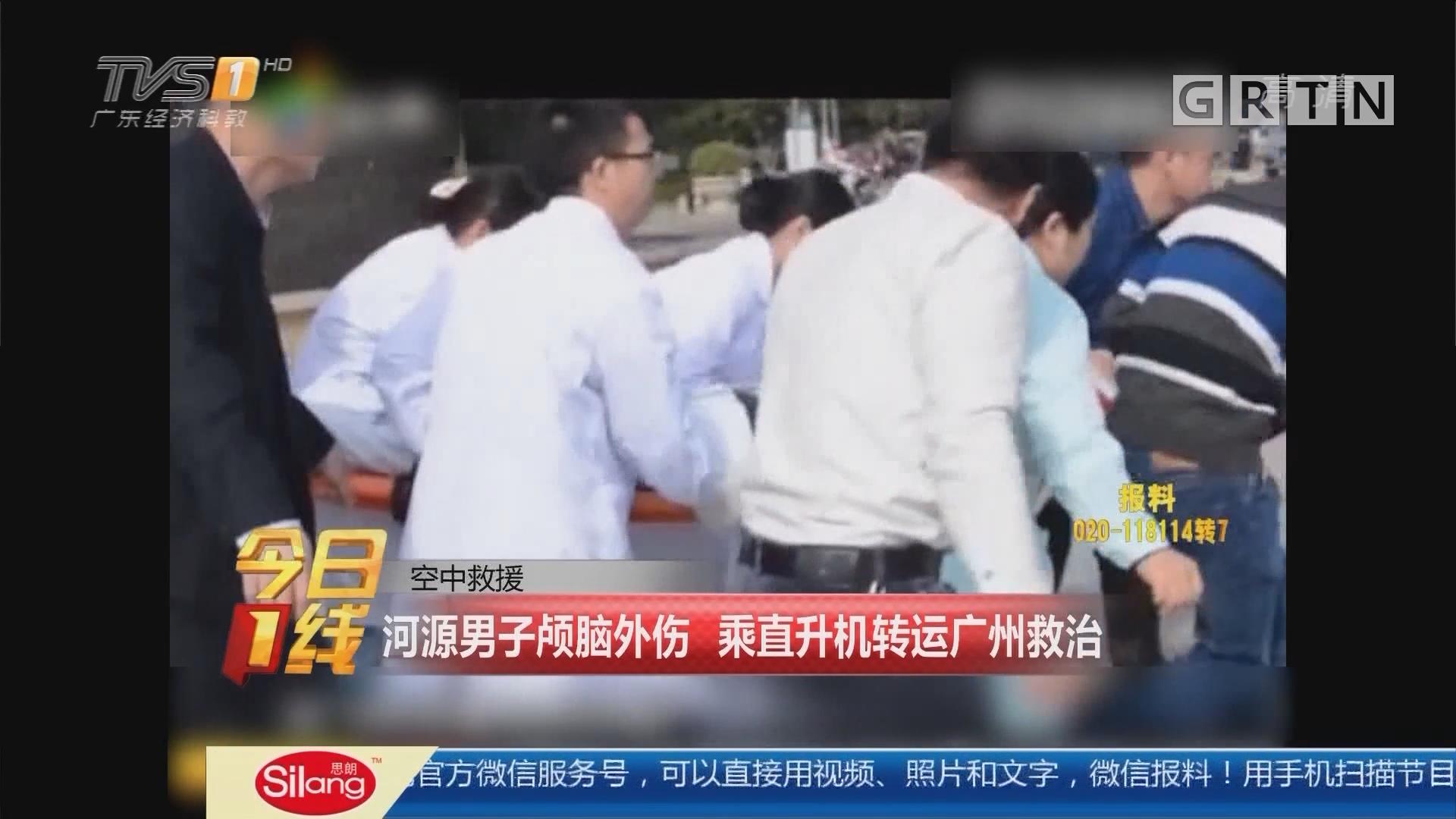 空中救援:河源男子颅脑外伤 乘直升机转运广州救治