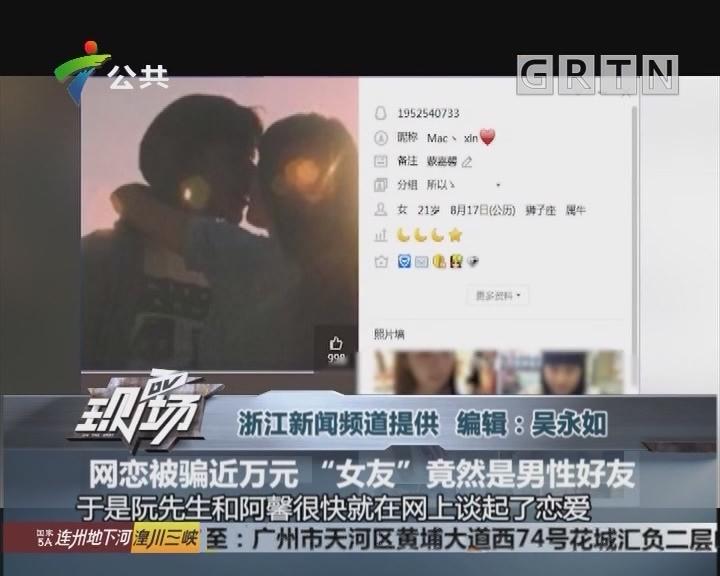 """网恋被骗近万元 """"女友""""竟然是男性好友"""