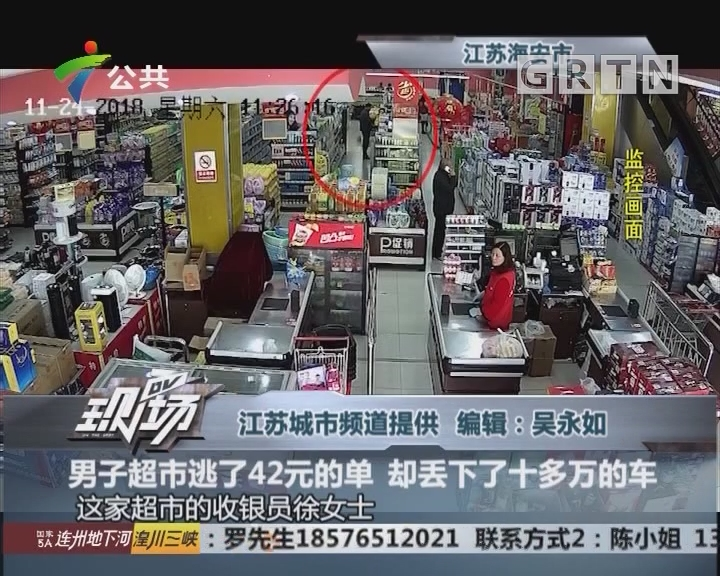 男子超市逃了42元的单 却丢下了十多万的车