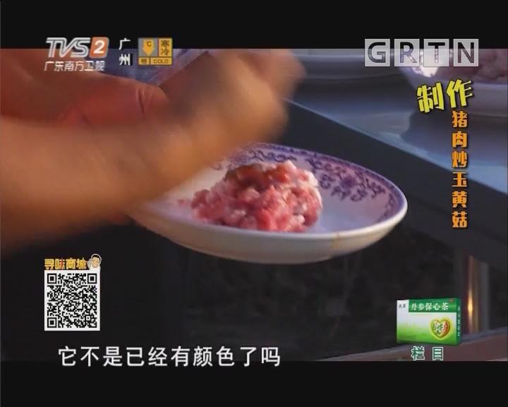 制作猪肉炒玉黄菇