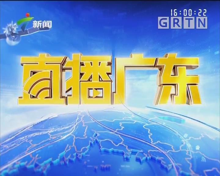 """[2018-12-08]直播广东:广东:入秋以来最强冷空气""""到货"""" 影响持续一周"""