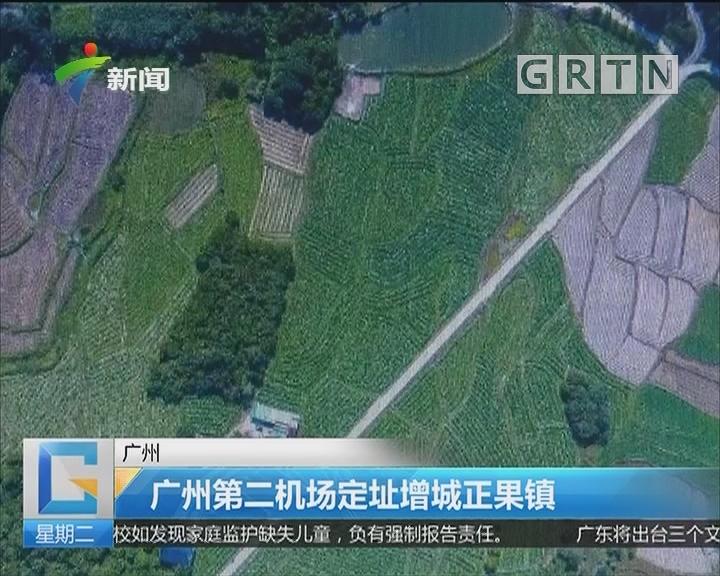 广州:广州第二机场定址增城正果镇