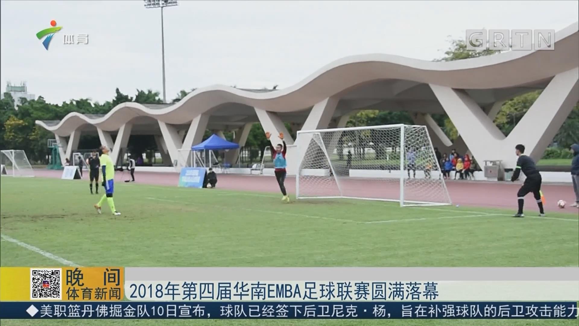 2018年第四届华南EMBA足球联赛圆满落幕