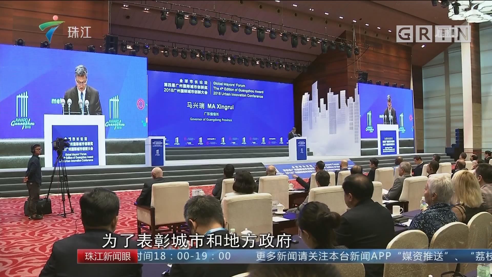"""全球市长论坛开幕 15城竞逐""""广州奖"""""""