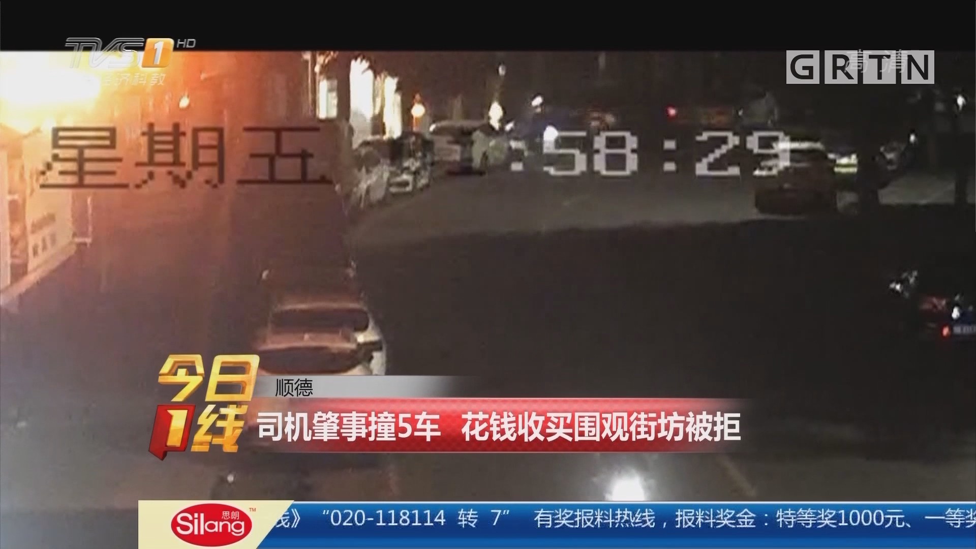 顺德:司机肇事撞5车 花钱收买围观街坊被拒