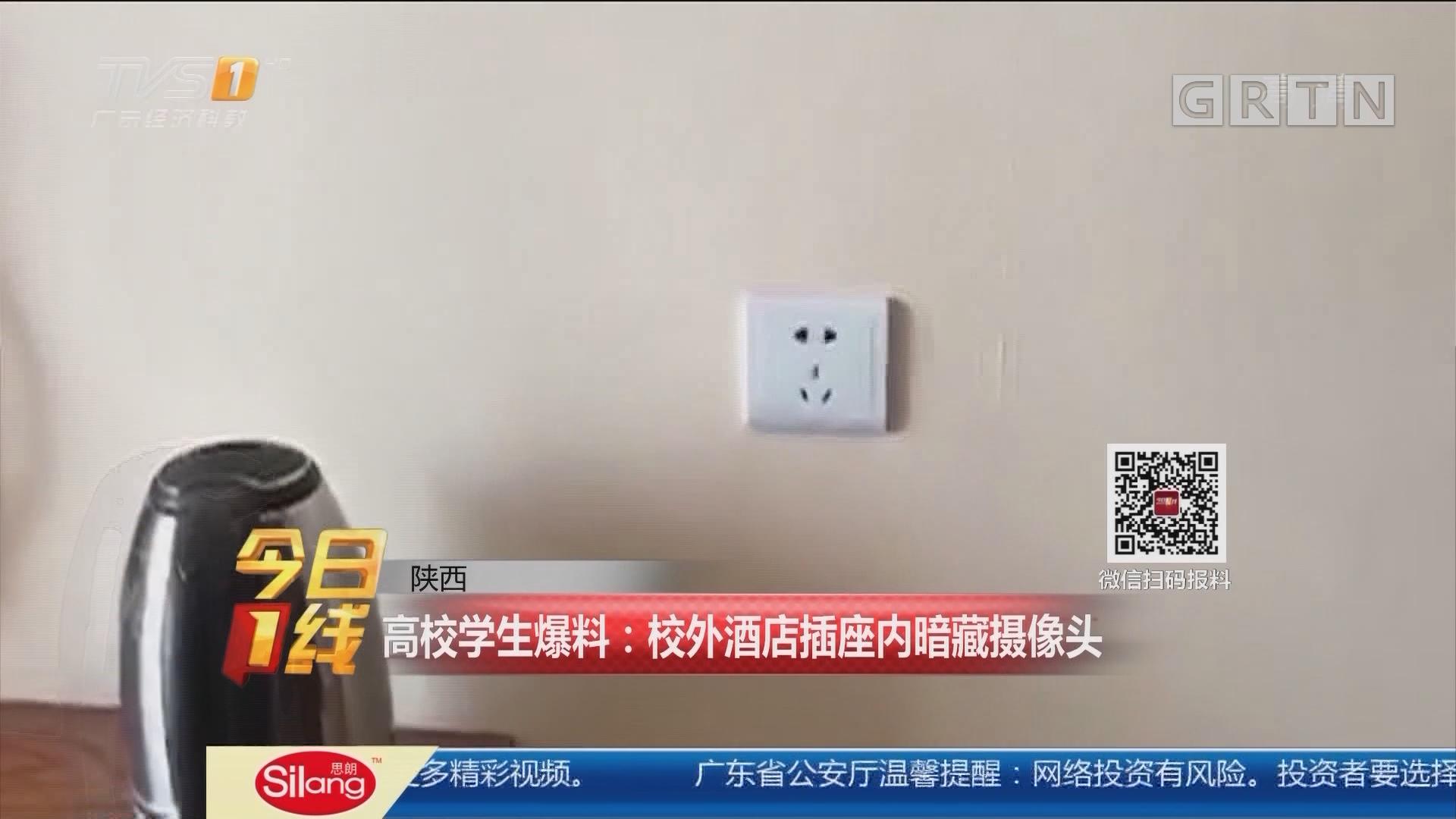 陕西 高校学生爆料:校外酒店插座内暗藏摄像头