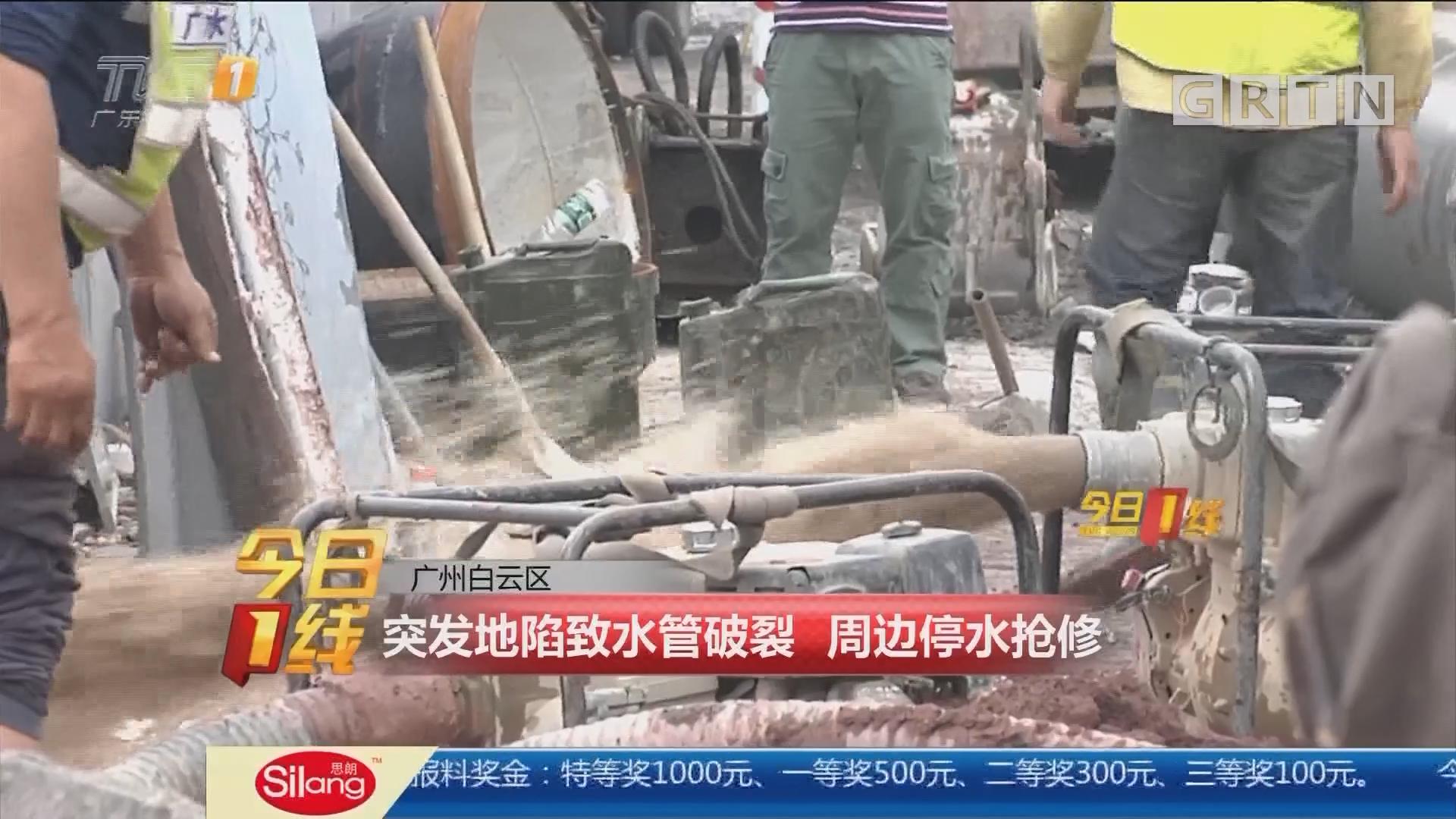 广州白云区:突发地陷致水管破裂 周边停水抢修